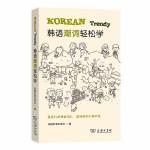 韩语潮词轻松学