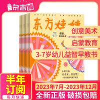 【下半年订阅】包邮 东方娃娃创意美术杂志 2021年7月-2021年12月 共6期 3-7岁幼儿益智绘本亲子阅读 杂志铺