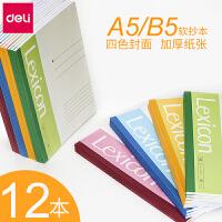 富得快 A5 30页笔记本 30页软面抄 软抄本 笔记本 A5330