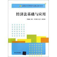 经济法基础与应用/邓建敏 郑伟香 孙永飞 邓建敏