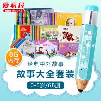 爱看屋 英汉双语点读笔早教产品 适用于0-6岁婴幼儿 故事大全点读笔套装 8G内存68册有声读物 纯正美式英语 学习机
