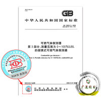 GB 15322.3-2003可燃气体探测器 第3部分:测量范围为0~100%LEL的便携式可燃气体
