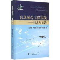 信息融合工程实践 国防工业出版社