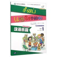 泰米尔语版 汉语乐园 课本一 9787561940365