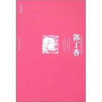 中国汉族民间生活史诗:郭丁香 9787215062160