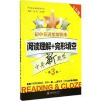 初中英语星级训练(第3版)阅读理解+完形填空.7年级 上海交通大学出版社