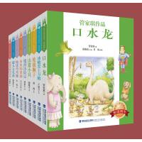 台湾童话列车(套装共9册)