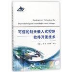 可信的航天嵌入式控制软件开发技术