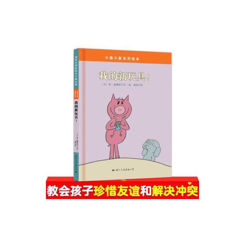 小猪小象系列绘本:我的新玩具 帮助孩子控制自己的坏情绪儿童情绪管理与性格培养莫威廉斯情商教育幼儿园早教启蒙益智图画故事书