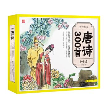 少儿绘本·唐诗300首(注音加详解彩色绘本版,大字大图不伤眼,纸贵满堂儿童书!)