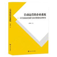 自动运营的企业系统:学习型组织创建与知识管理的应用研究