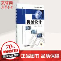 机械设计 机械工业出版社