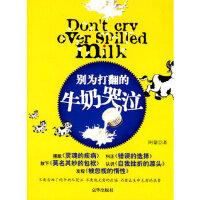 别为打翻的牛奶哭泣 �蒙著 9787806008737