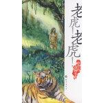 �t望塔动物书系:老虎!老虎!