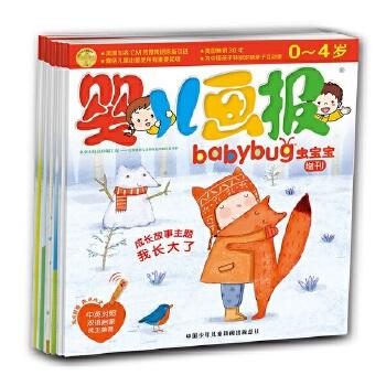 婴儿画报增刊babybug中美获奖婴儿启蒙读物联手巨献,知名儿童文学作家精心译创,中英对照,0~4岁婴幼儿双语启蒙无障碍,好看、好玩、想听可以随时听的趣味童书