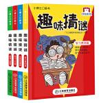 小博士口袋书系列 趣味猜谜(4册)