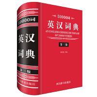 50000词英汉词典