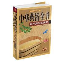【二手旧书九成新】中华药浴全书 : 学做药浴不生病-彩图-其它类-29.80-金盾
