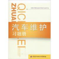 汽车维护习题册 中国劳动社会保障出版社
