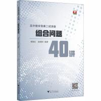 高中数学竞赛二试讲座 组合问题40讲 浙江大学出版社