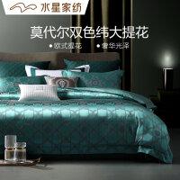 水星家纺 莫代尔大提花四件套双版设计欧式居家套件床上用品 阿诺德