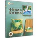 拼布教室:日本拼布名师书系中岛凯西的夏威夷拼布(中岛凯西全新力作!夏威夷拼布、彩绘玻璃拼布、大溪地拼布一本全囊括!附实