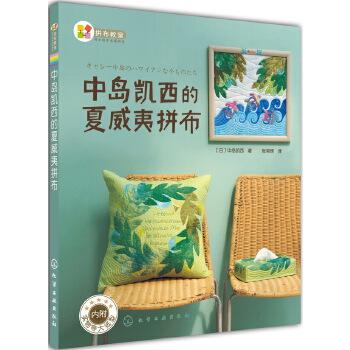 拼布教室:日本拼布名师书系中岛凯西的夏威夷拼布(中岛凯西全新力作!夏威夷拼布、彩绘玻璃拼布、大溪地拼布一本全囊括!附实物等大纸型!)