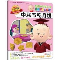 图图的智慧王国.创造力潜能开发.中秋节吃月饼