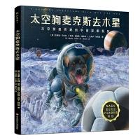 太空狗麦克斯去木星(NASA官方杰出少儿太空科普项目,太空狗麦克斯的宇宙探索四部曲系列)
