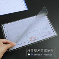 齐心增值税发票袋文件袋发票套A5财务办公文件票据袋会计用凭证袋透明发票夹