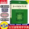 古汉语常用字字典(第5版) 商务印书馆