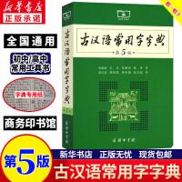 古汉语常用字字典第5版 商务印书馆 新版古代汉语词典/字典 中小学生学习古汉语字典工具书