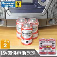 松下 1号大号碳性干电池 R20PND/2S 1.5伏2节 燃气灶 热水器 煤气灶 手电筒电池