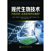 【二手书旧书95成新】 现物技术:灵药,还是新潘多拉魔盒? (荷兰) J. 特兰珀, 朱阳著 978712217499