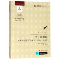 信任利维坦:不列颠的税收政治学(引进版) 上海财经大学出版社