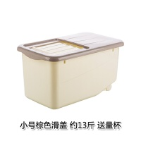 厨房密封米桶20斤装面粉收纳桶大米桶10kg防潮防虫米缸家用储米箱 小号棕色 滑盖 约13斤 送量杯