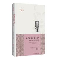 革命与新科学(修订版)/政治观念史稿(卷6) 华东师范大学出版社