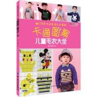 【二手书9成新】卡通图案儿童毛衣大全 张翠,依可爱 9787518027484 中国纺织出版社