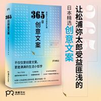365日创意文案 日本精选创意文案 让松浦弥太郎受益匪浅的创意文案 不仅是创意文案 更是慢慢的生活小哲学