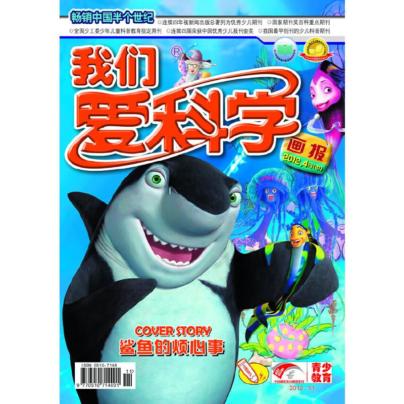 2012年二季度《我们爱科学》儿童版合订本全6册