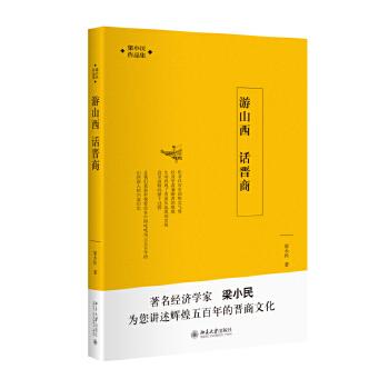 游山西  话晋商(pdf+txt+epub+azw3+mobi电子书在线阅读下载)