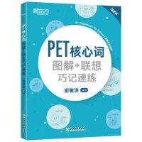新东方 PET核心词图解+联想巧记速练(2021)