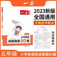 2022版一本小学英语阅读真题80篇四年级英语专项一本训练方案开心教育
