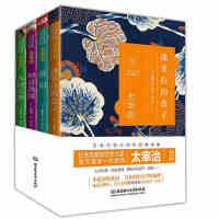 正版 日本文学大师太宰治作品精选集全4册 潘多拉的盒子 人间失格 如是我闻 斜阳 外国现当代小说 无赖派当之无愧的旗帜