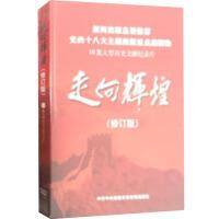 党史光盘 走向辉煌 修订版(11DVD)光盘影碟片