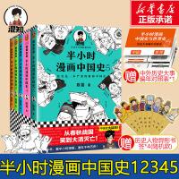 半小时漫画中国史全套5册 中国史12345 二混子陈磊半小时漫画 幽默有趣历史知识读物 漫画科普书中国通史