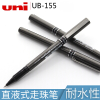 日本UNI三菱中性笔UB-155直液式走珠水笔拔帽式子弹头0.5mm红蓝黑签字笔 中性笔 学生用办公商务进口文具