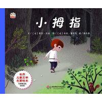 世界儿童文学名著绘本:小拇指(名家名画名译三位一体,艺术的熏陶,阅读的享受)
