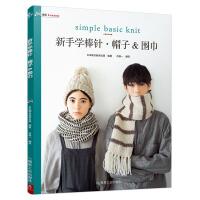 新手学棒针:帽子&围巾