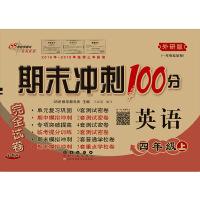 期末冲刺100分英语四年级上册19秋(外研版.一起点)全新版